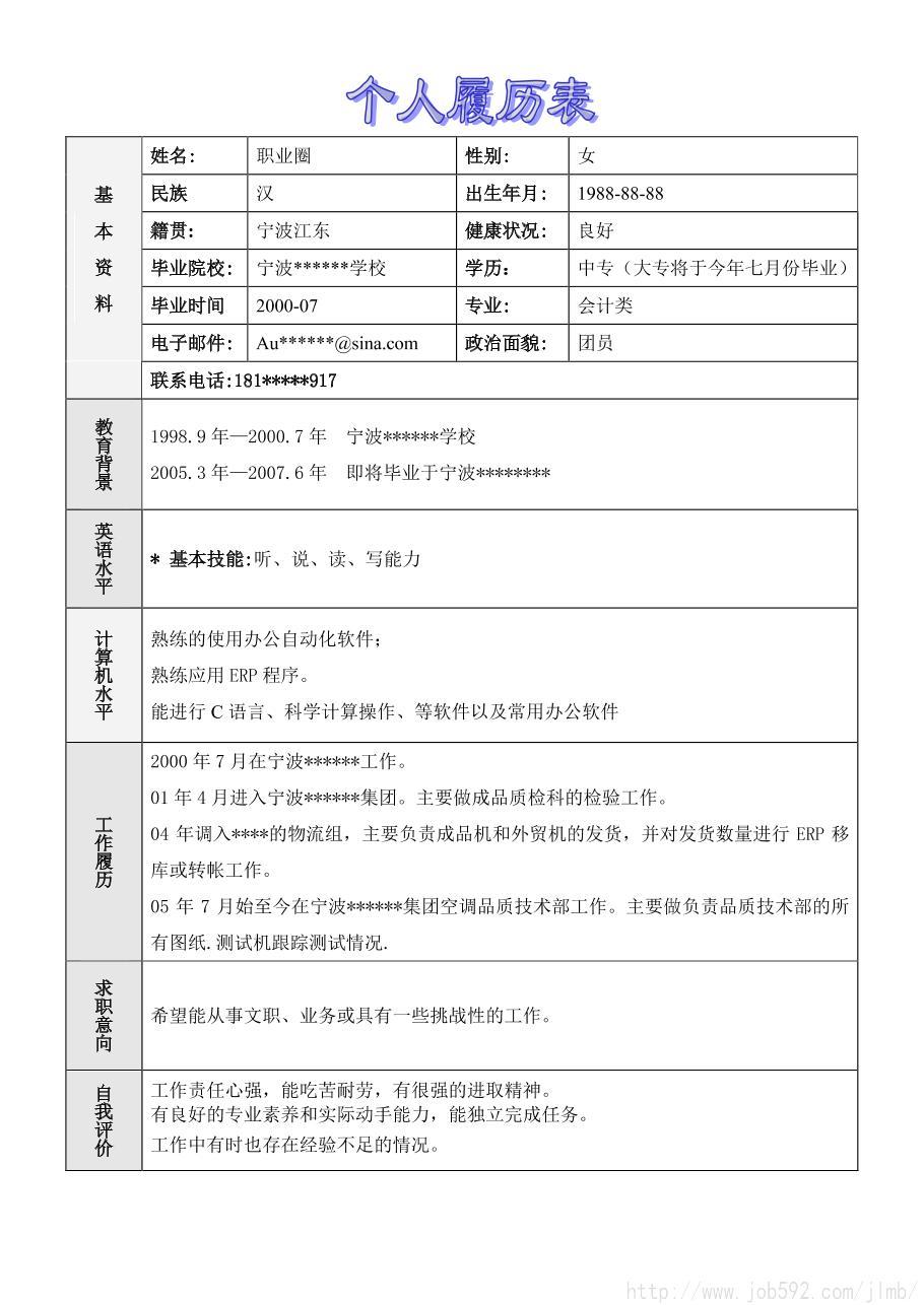 自动化专业内容_个人履历表-通用 - 精品简历模板网
